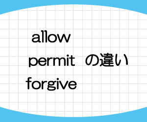 allow-permit-forgive-違い-使い分け-英語-許す-使い方-例文-画像1
