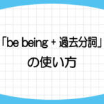 be-being-過去分詞-形容詞-意味-使い方-例文-画像1