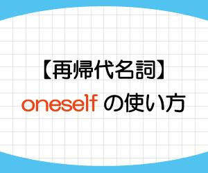 oneself-意味-使い方-強調用法-前置詞-熟語-例文-画像1