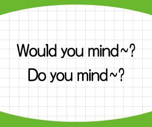 would-do-you-mind-意味-使い方-答え方-例文-画像1
