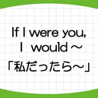 I-would-意味-使い方-英語-私だったら-言い方-例文-画像1