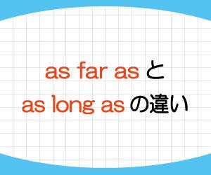 as-far-as-as-long-as-違い-意味-使い方-例文-画像1