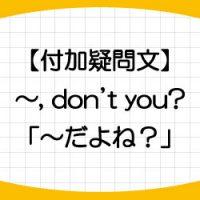 付加疑問文-例文-答え方-aren't-I-イントネーション-意味-画像1