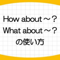 how-about-what-about-違い-how-about-ing-意味-使い方-例文-画像1