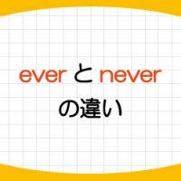 ever-never-意味-使い方-違い-現在完了-肯定文-画像1