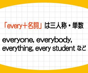 everyone-everybody-違い-三人称単数-画像2