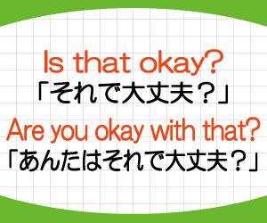 are-you-OK-意味-使い方-返事-大丈夫じゃない-答え方-画像2