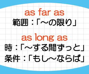 as-far-as-as-long-as-違い-意味-使い方-例文-画像2