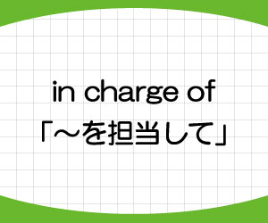 in-charge-of-意味-使い方-responsible-for-違い-例文-画像1