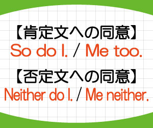so-do-I-neither-do-I-意味-使い方-me-too-違い-倒置-画像2