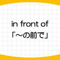 in-front-of-意味-使い方-before-in-the-front-of-違い-例文-画像1