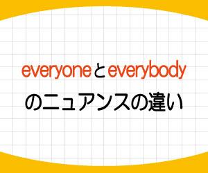everyone-everybody-違い-三人称単数-画像1
