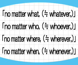 no-matter-意味-使い方-no-matter-what-whatever-no-matter-how-however-言い換え-例文-画像2