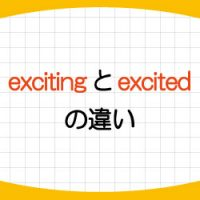 exciting-excited-interesting-interested-違い-使い方-例文-画像1