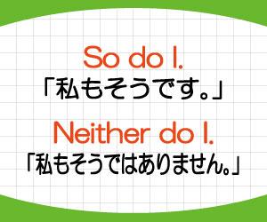 so-do-I-neither-do-I-意味-使い方-me-too-違い-倒置-画像1
