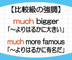 比較級-最上級-強調表現-much-very-by-far-使い分け-many-画像1