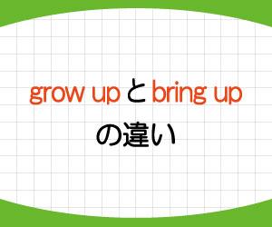 grow-up-bring-up-違い-育てる-意味-英語-使い方-例文-画像1
