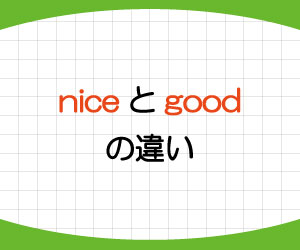 nice-good-違い-ナイスシュート-ナイスガイ-英語-意味-日本語-使い方-画像1
