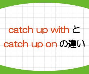 catch-up-意味-使い方-catch-up-with-catch-up-on-違い-例文-画像2
