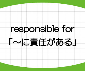 in-charge-of-意味-使い方-responsible-for-違い-例文-画像2