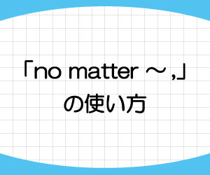 no-matter-意味-使い方-no-matter-what-whatever-no-matter-how-however-言い換え-例文-画像1