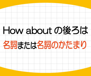 how-about-what-about-違い-how-about-ing-意味-使い方-例文-画像2