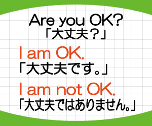 are-you-OK-意味-使い方-返事-大丈夫じゃない-答え方-画像1