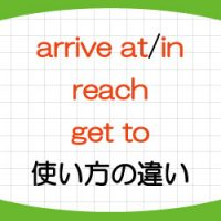 arrive-at-in-reach-get-to-違い-意味-使い方-例文-画像1