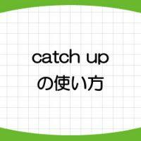 catch-up-意味-使い方-catch-up-with-catch-up-on-違い-例文-画像1