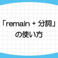 remain-意味-使い方-remain-to-be-過去分詞-例文-画像1