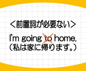 there-here-home-前置詞-いらない-理由-画像3