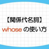 関係代名詞-whose-人-物-意味-使い方-whom-who-違い-使い分け-例文-画像1