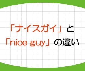 nice-good-違い-ナイスシュート-ナイスガイ-英語-意味-日本語-使い方-画像2