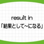 result-in-result-from-違い-意味-使い方-例文-画像2