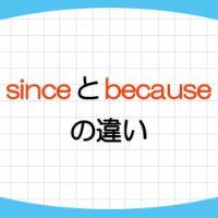 since-because-意味-使い方-違い-理由-接続詞-文頭-画像1