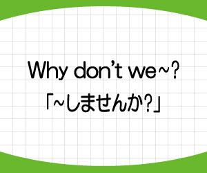 why-don't-you-we-意味-使い方-答え方-例文-画像2