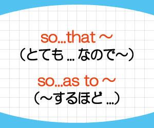 enough-to-意味-使い方-so-that構文-書き換え-例文-画像2