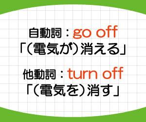 go-off-意味-使い方-英語-アラームが鳴る-例文-画像2