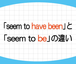 seem-to-have-過去分詞-意味-訳し方-seem-to-be-使い方-違い-例文-画像2