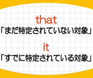 that-it-違い-使い分け-画像2