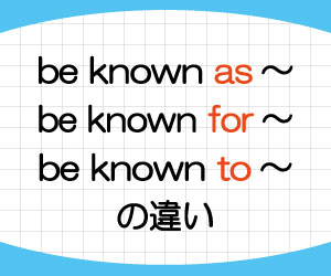 be-known-as-for-to-違い-by以外-前置詞-受動態-意味-使い方-例文-画像1