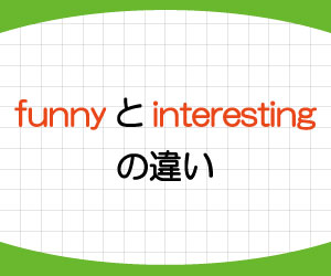 fun-funny-interesting-enjoy-違い-英語-面白い-楽しい-使い方-例文-画像2