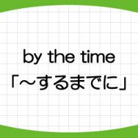 by the time 接続詞 s v 意味 使い方 until 違い 例文