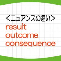 outcome-result-consequence-違い-意味-使い方-例文-画像1