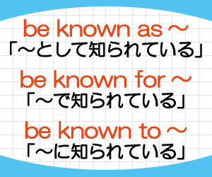 be-known-as-for-to-違い-by以外-前置詞-受動態-意味-使い方-例文-画像2
