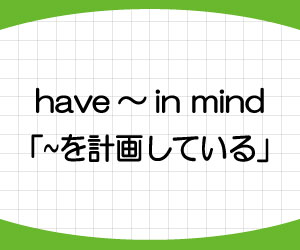 have-in-mind-have-on-my-mind-違い-意味-使い方-例文-画像1