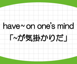 have-in-mind-have-on-my-mind-違い-意味-使い方-例文-画像2