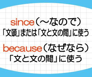 since-because-意味-使い方-違い-理由-接続詞-文頭-画像2