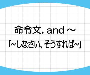 命令文-and-or-意味-使い方-接続詞-使い分け-例文-画像1
