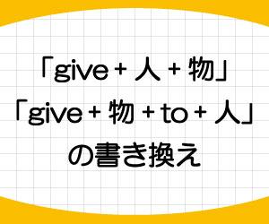 give-人-物-使い方-give-物-to-人-書き換え-例文-画像2